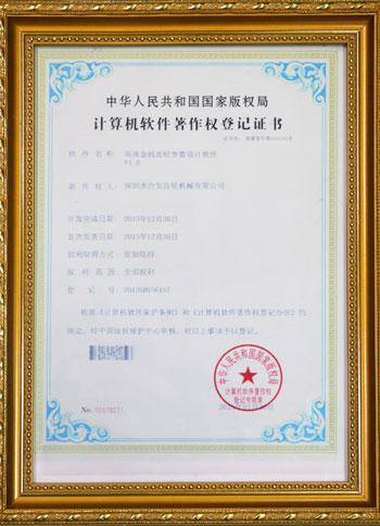 计算机软件著作权登记证书-金属齿轮