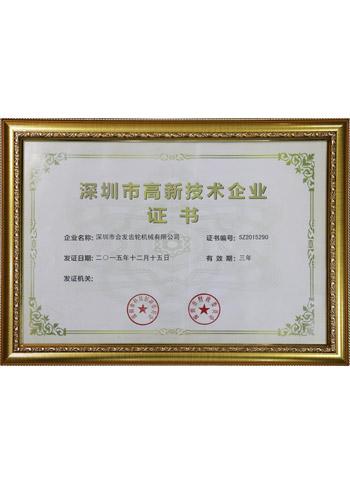 深圳市高新技术企业证书
