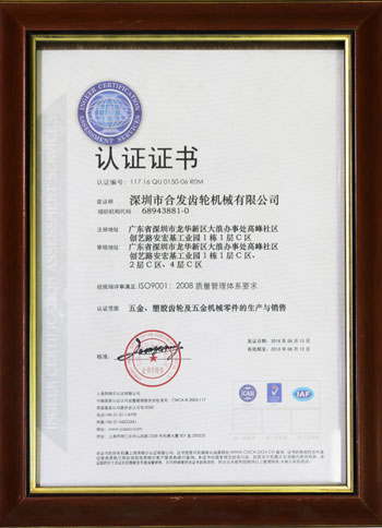 五金、塑胶齿轮及机械零件的生产与销售认证证书