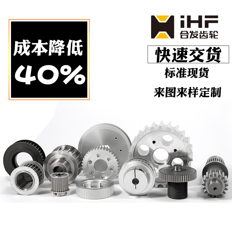 iHF合发同步带轮产品展示一