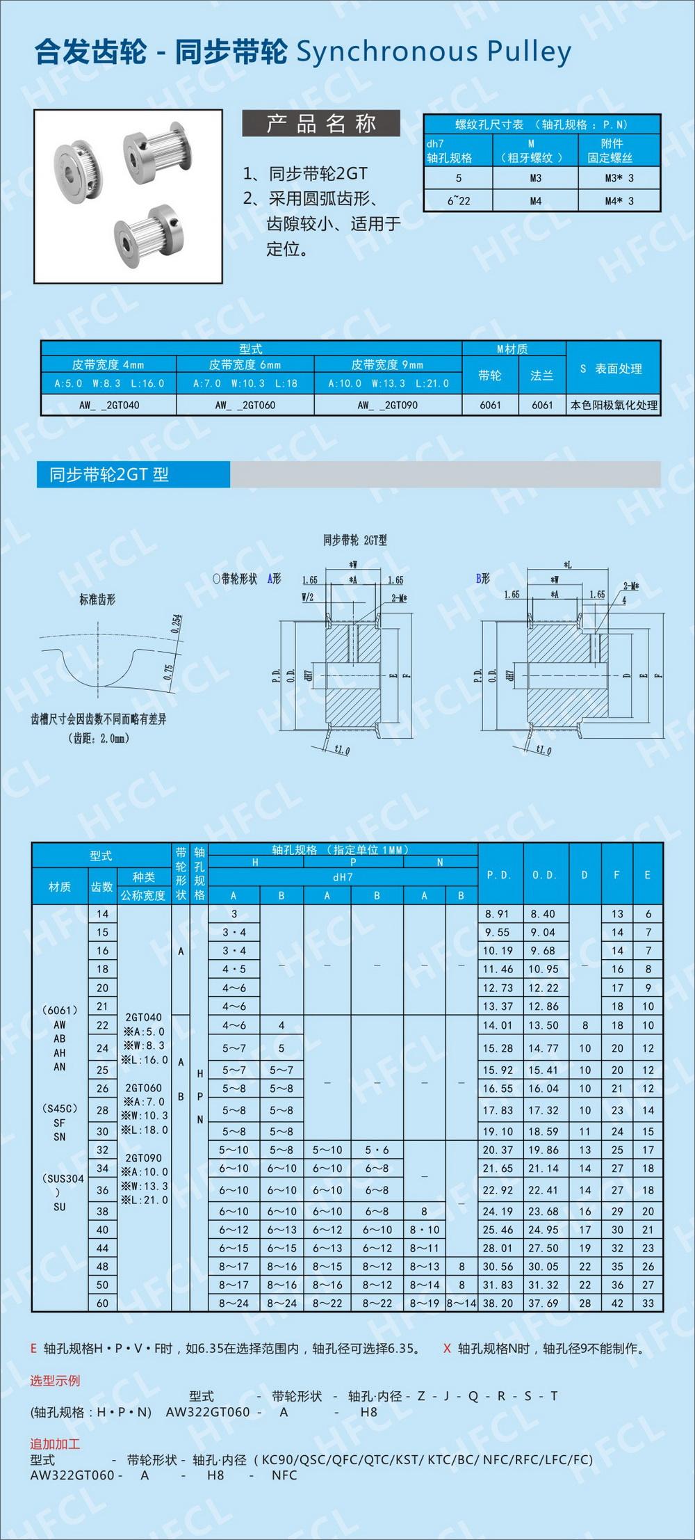h型同步带轮参数_【圆弧齿同步轮规格2GT型】型号_参数,深圳合发齿轮加工厂家