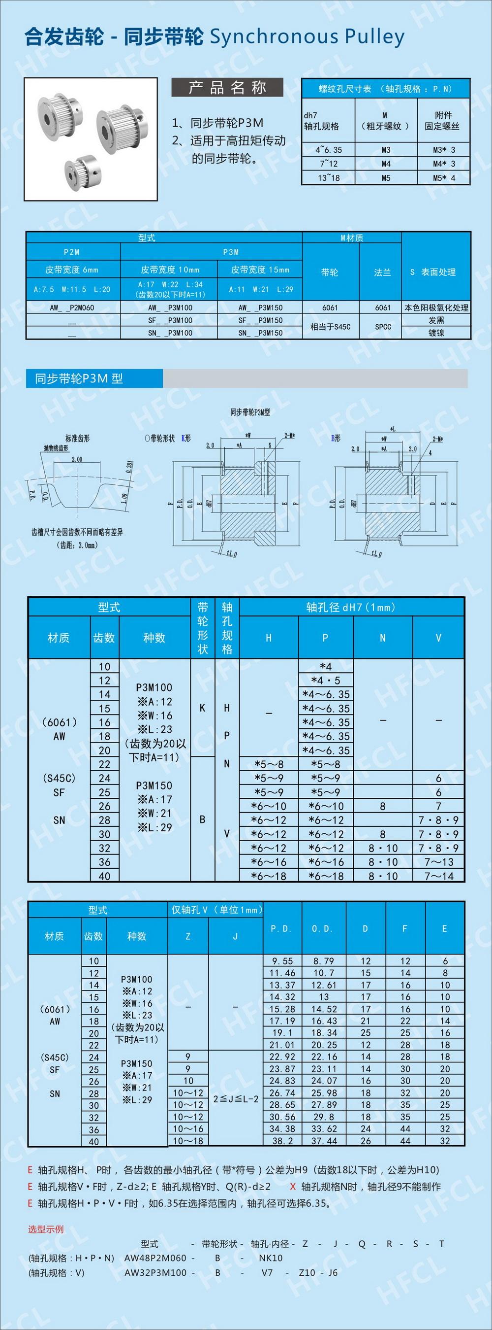 h型同步带轮参数_同步轮选型_P3M型号深圳合发齿轮加工厂家