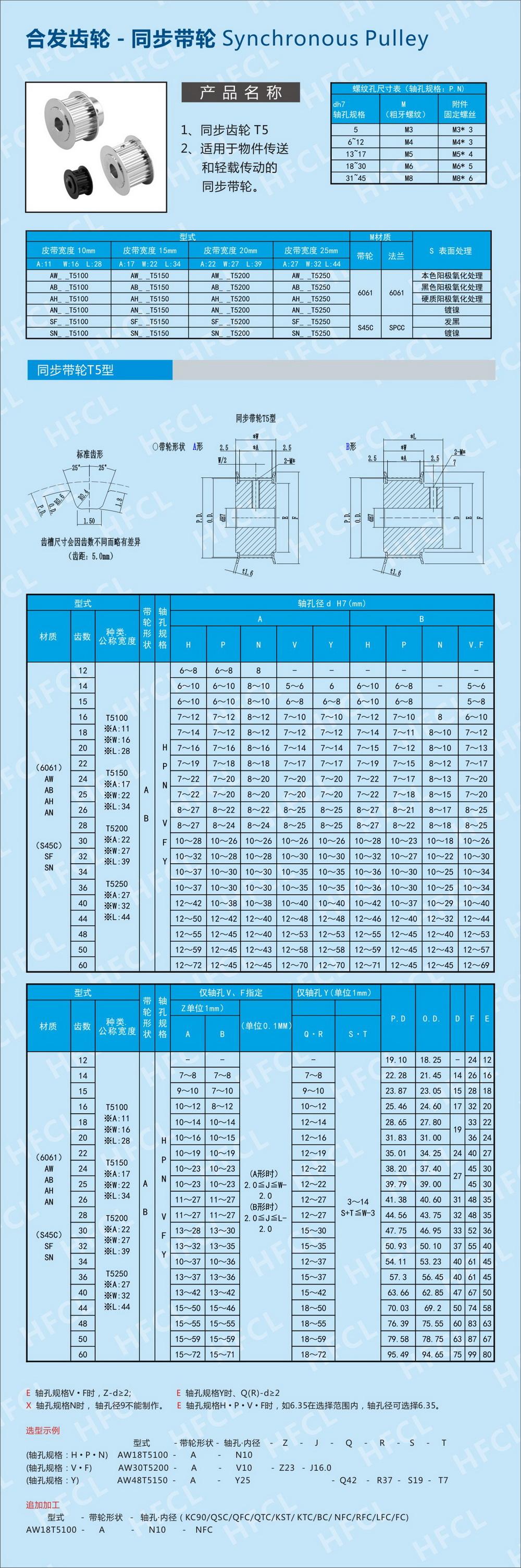 h型同步带轮参数_5T同步带轮定做_深圳合发齿轮机械有限公司