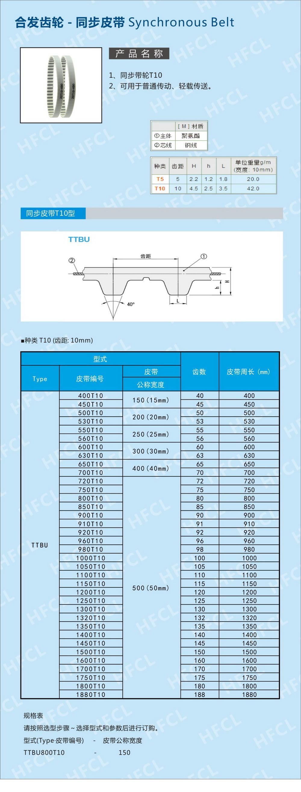 h型同步带轮参数_橡胶同步带T10 规格参数型号生产厂家-深圳合发齿轮机械有限公司